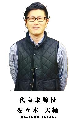 代表取締役 佐々木大輔